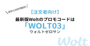 ウォルトプロモコードはWOLT03