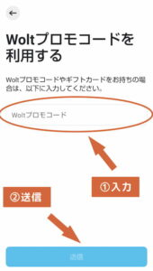 Woltプロモコード使い方3