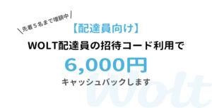 紹介コード利用で6000円キャシュバック