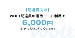 Wolt紹介コード
