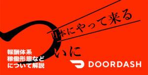 doordash-comingtojp