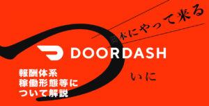 doordash-japan