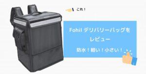 fohil