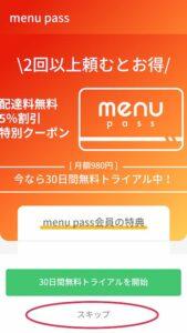 menuクーポンコード使い方3