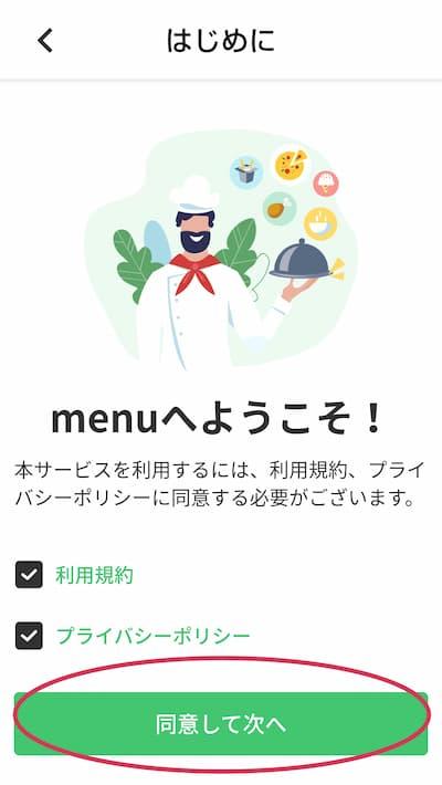 menuクーポンコード使い方2