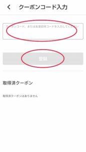 menuクーポンコード使い方7