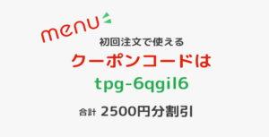 menuのクーポンコード