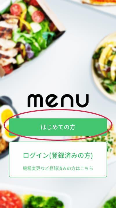 menuクーポンコード使い方1